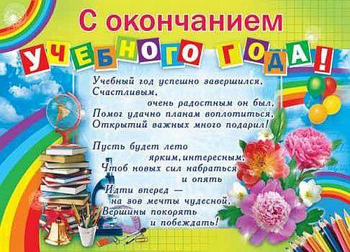 Поздравления учителями учеников на последнем звонке